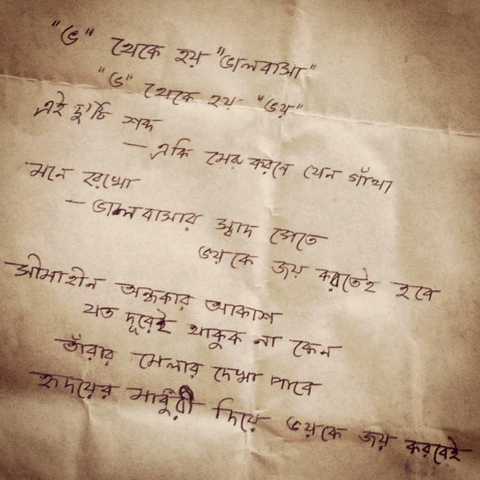 bhalobasha ar bhoye handwritten